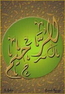 Islamic calligraphy - Ar-Raheem