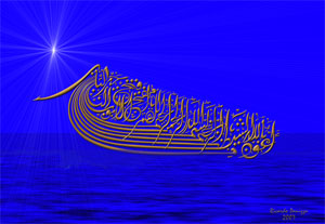 Islamic calligraphy - Aoozu-Billah