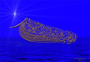 Islamic calligraphy - Aoozu-Billah