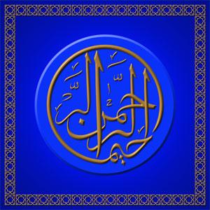 Islamic calligraphy - Ar-Rahman Ar-Raheem