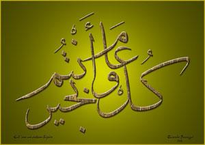 Islamic calligraphy - Kul Aam Wa Antum Bekhair