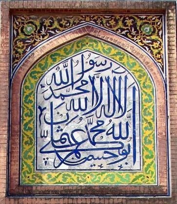 Islamic calligraphy - Quran verses