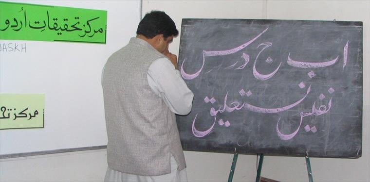 learning islamic calligrahpy