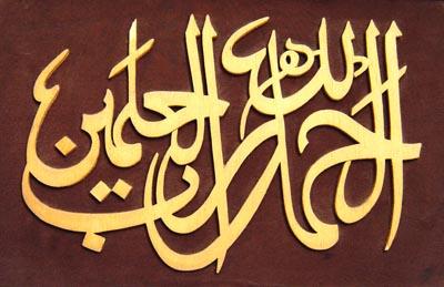 islamic calligraphy - Al Hamdu Lillah