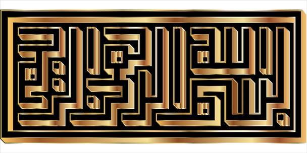 islamic calligraphy - Bismillah-hir-Rahman-Ar-Raheem