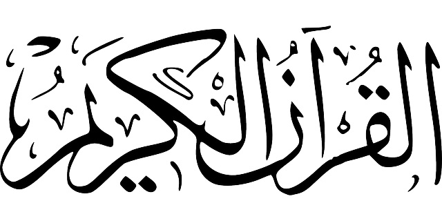 Islamic Calligraphy Of Quran Verses And Other Terms
