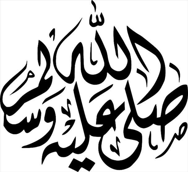 Islamic calligraphy -sallallahu alaihi wasallam