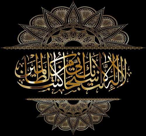 islamic calligraphy - la ilaha anta subhanaka inni kuntu minaz zalimin