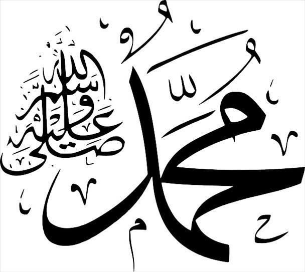 Islamic calligraphy - Muhammad