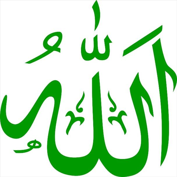 Islamic calligraphy - Allah