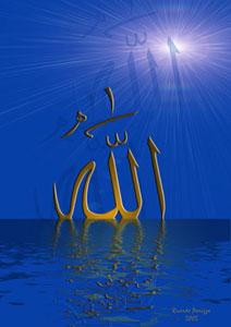 Islamic calligraphy - Allah