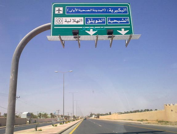 saudi-qassim-road-signs